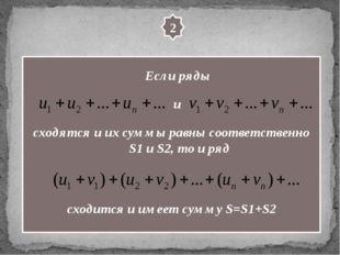 2 Если ряды сходятся и их суммы равны соответственно S1 и S2, то и ряд сходит