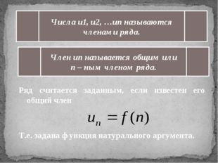 Числа u1, u2, …un называются членами ряда. Член un называется общим или n – н