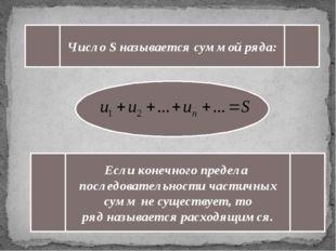 Число S называется суммой ряда: Если конечного предела последовательности час