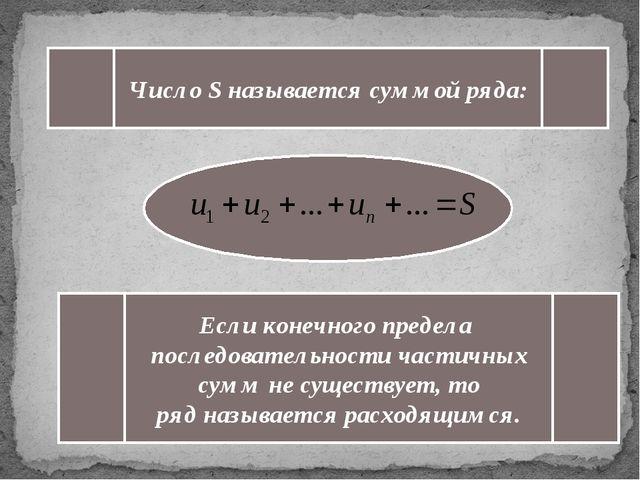 Число S называется суммой ряда: Если конечного предела последовательности час...