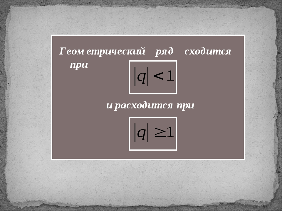 Геометрический ряд сходится при и расходится при