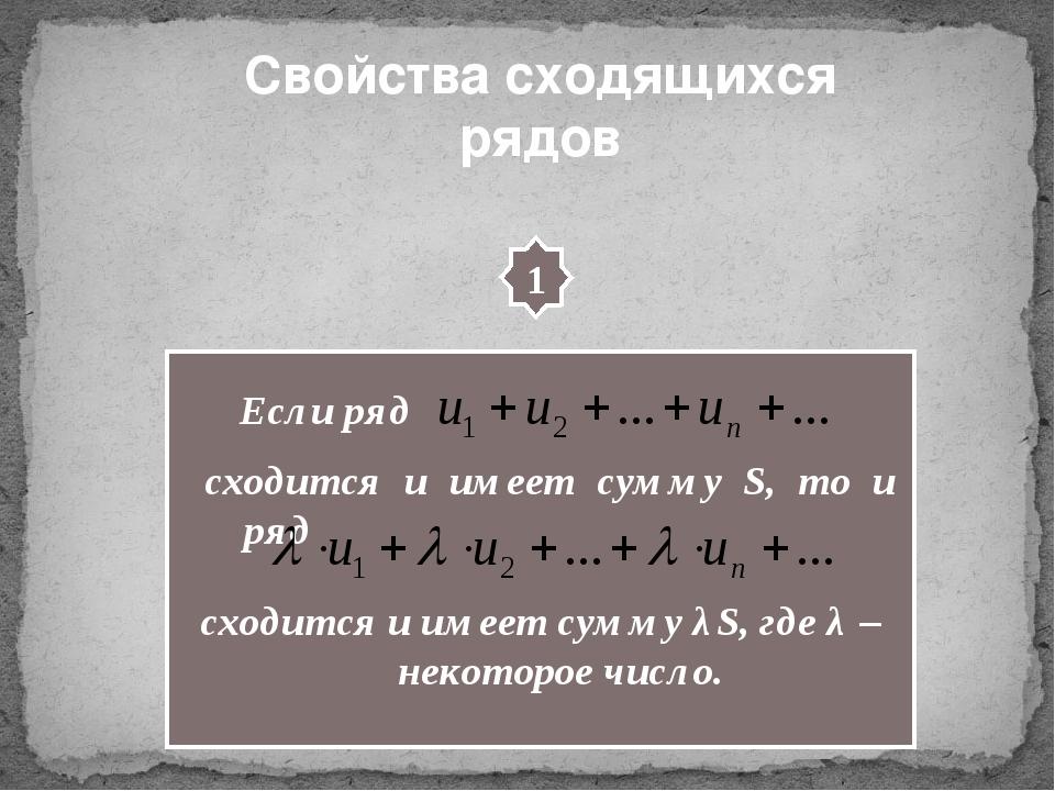 Свойства сходящихся рядов 1 Если ряд сходится и имеет сумму S, то и ряд сходи...