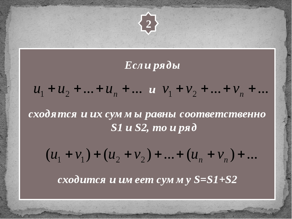 2 Если ряды сходятся и их суммы равны соответственно S1 и S2, то и ряд сходит...