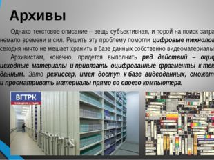 Архивы Однако текстовое описание– вещь субъективная, ипорой напоиск затрач