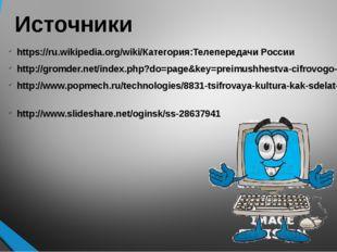 Источники https://ru.wikipedia.org/wiki/Категория:Телепередачи России http://
