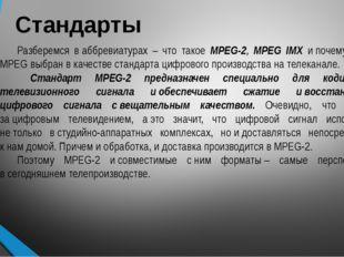 Стандарты Разберемся ваббревиатурах – что такое MPEG-2, MPEG IMX ипочему им