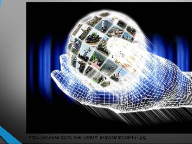 http://www.vsehpozdravil.ru/res/files/postcards/9467.jpg