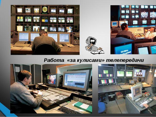 Работа «за кулисами» телепередачи
