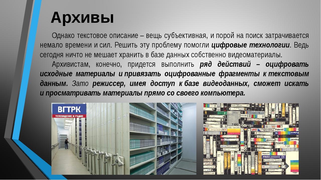Архивы Однако текстовое описание– вещь субъективная, ипорой напоиск затрач...