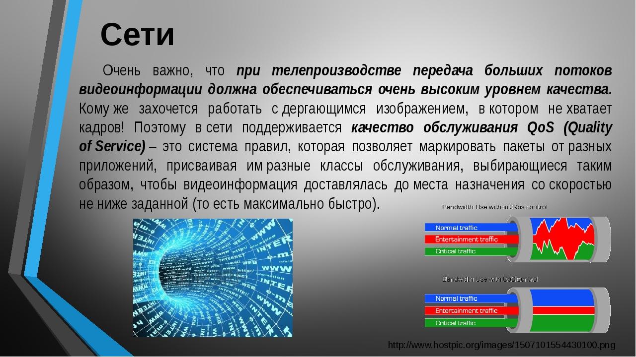Сети Очень важно, что при телепроизводстве передача больших потоков видеоинфо...