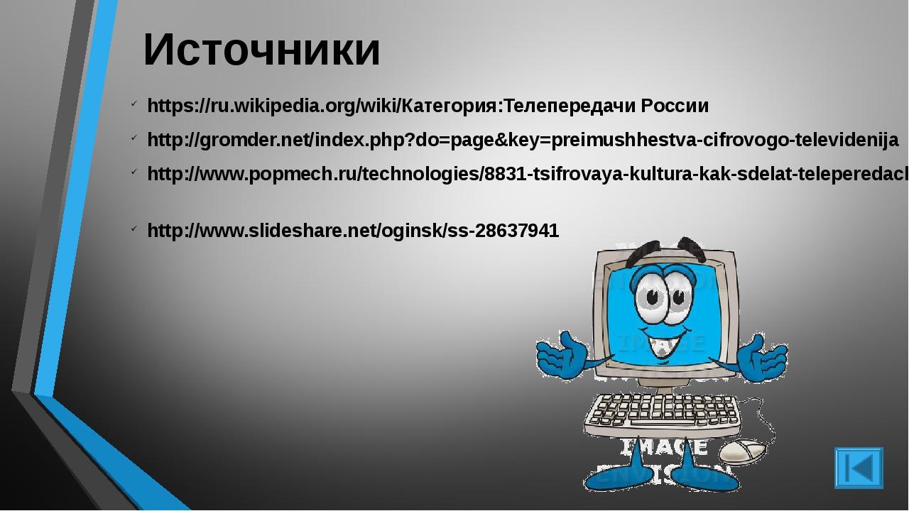 Источники https://ru.wikipedia.org/wiki/Категория:Телепередачи России http://...