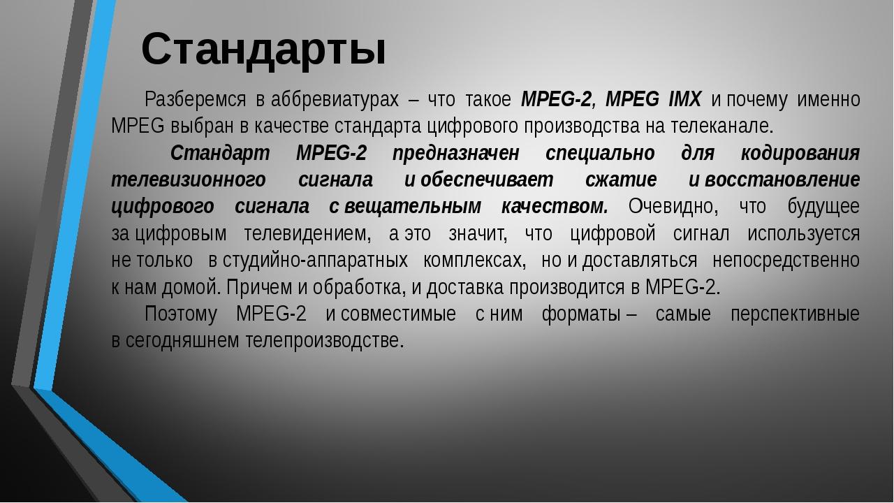 Стандарты Разберемся ваббревиатурах – что такое MPEG-2, MPEG IMX ипочему им...