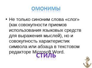 Не только синоним слова «слог» (как совокупности приемов использования языков