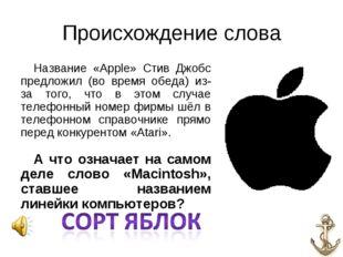 Происхождение слова Название «Apple» Стив Джобс предложил (во время обеда) из