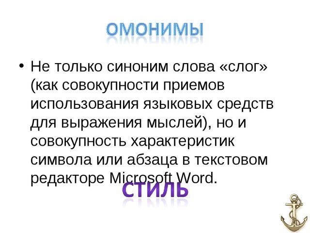 Не только синоним слова «слог» (как совокупности приемов использования языков...