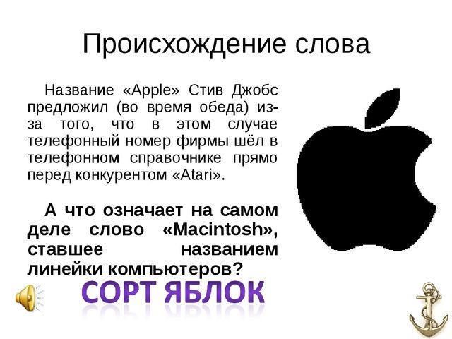 Происхождение слова Название «Apple» Стив Джобс предложил (во время обеда) из...