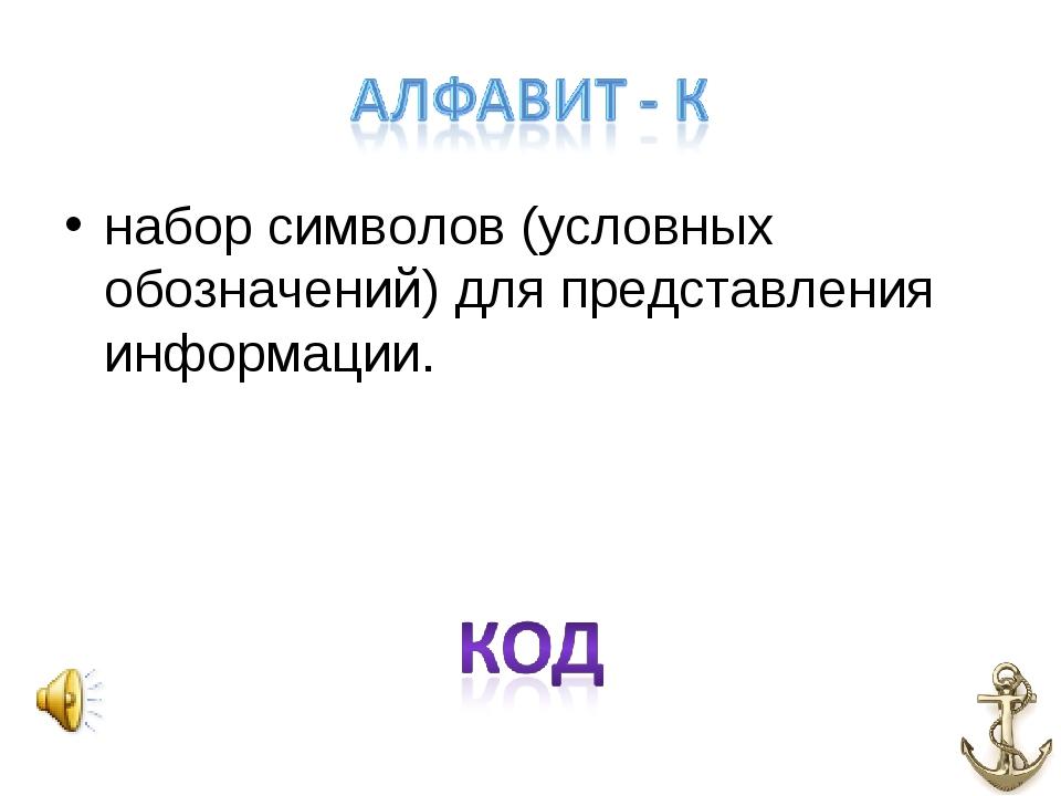 набор символов (условных обозначений) для представления информации.