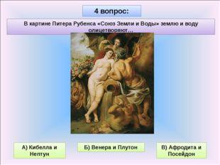 4 вопрос: В картине Питера Рубенса «Союз Земли и Воды» землю и воду олицетвор