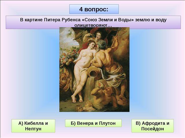 4 вопрос: В картине Питера Рубенса «Союз Земли и Воды» землю и воду олицетвор...