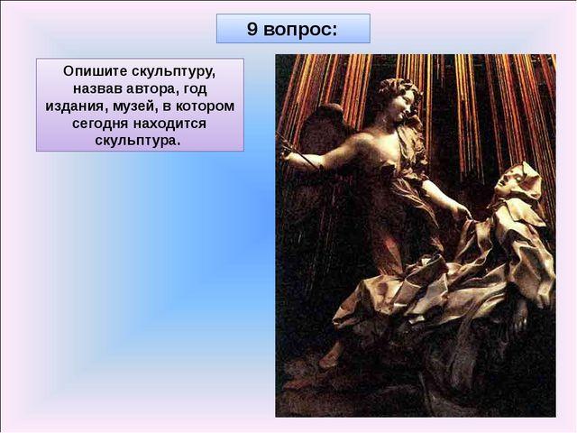 9 вопрос: Опишите скульптуру, назвав автора, год издания, музей, в котором се...