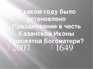 В каком году было установлено Празднование в честь Казанской Иконы Пресвятой
