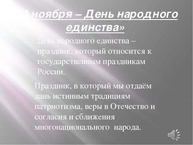 «4 ноября – День народного единства» День народного единства – праздник, кот...