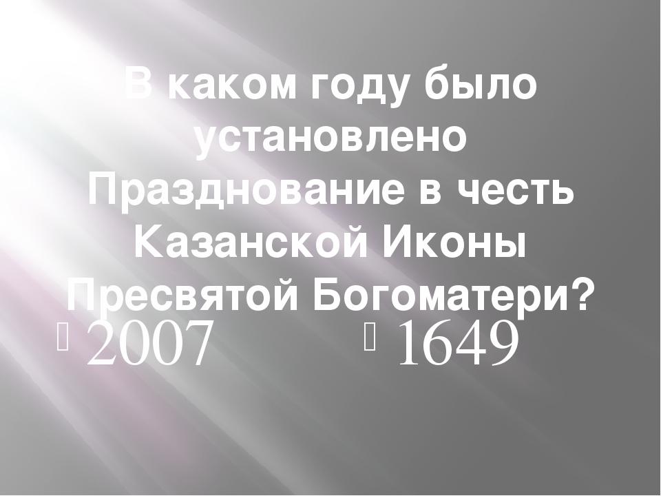 В каком году было установлено Празднование в честь Казанской Иконы Пресвятой...