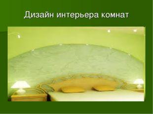 Дизайн интерьера комнат