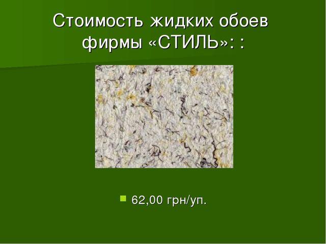 Стоимость жидких обоев фирмы «СТИЛЬ»: : 62,00 грн/уп.