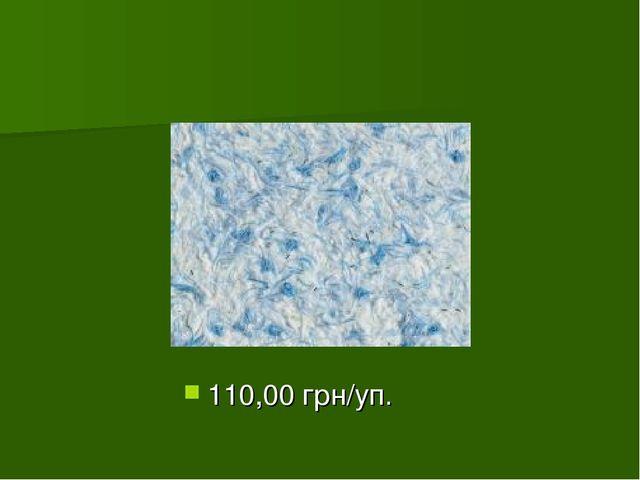 110,00 грн/уп.