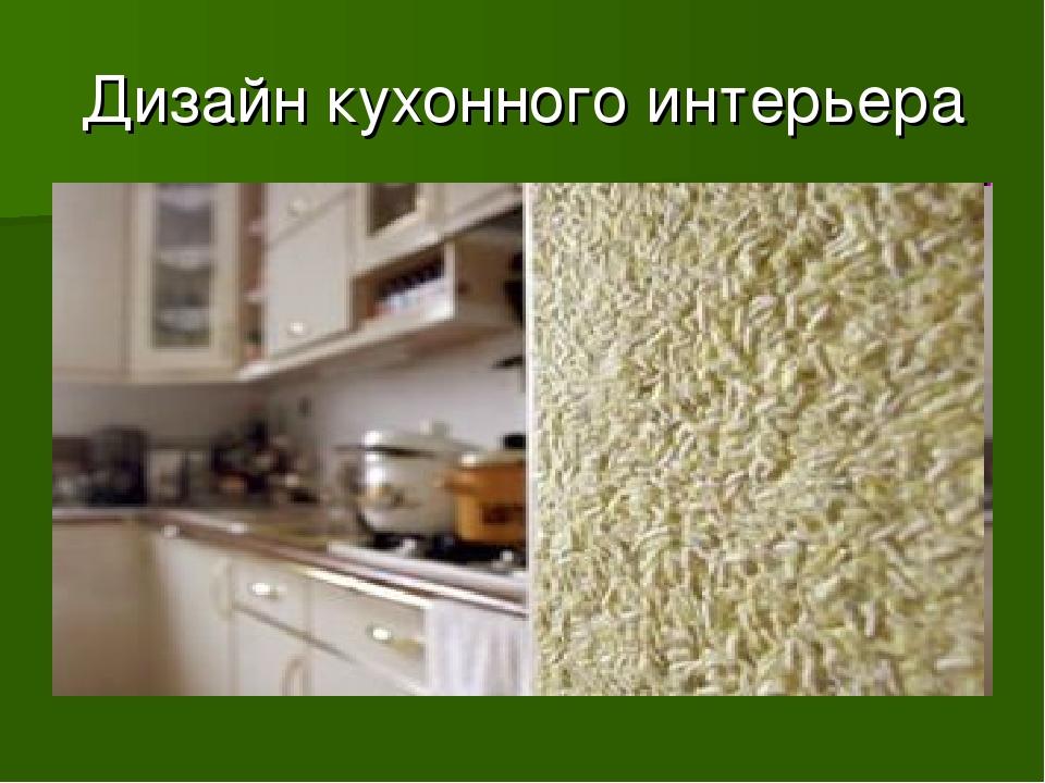 Дизайн кухонного интерьера