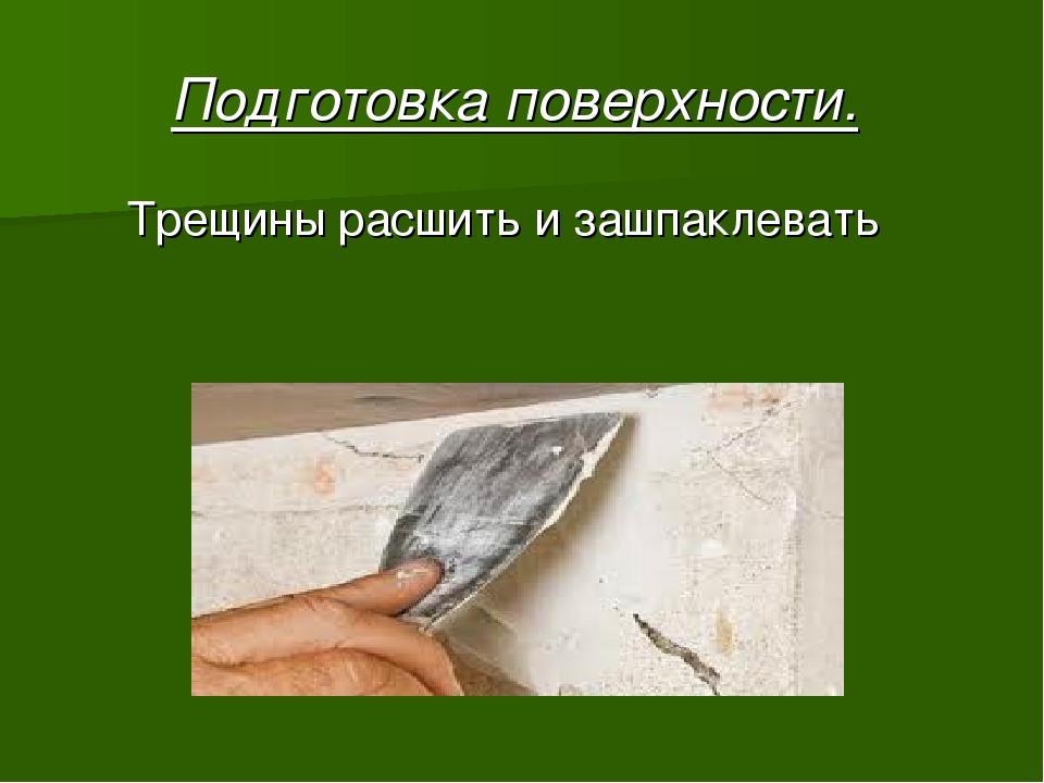 Подготовка поверхности. Трещины расшить и зашпаклевать