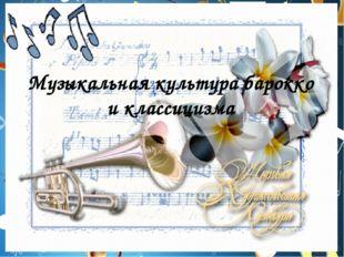 Музыкальная культура барокко и классицизма