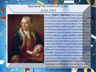 """Кристоф Виллибальд Глюк (1714-1787) Опера """"Орфей и Эвридика"""" была первым прои"""