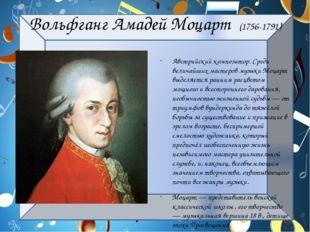 Вольфганг Амадей Моцарт (1756-1791) Австрийский композитор. Среди величайших