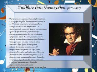 Людвиг ван Бетховен (1770-1827) В фортепианных произведениях Бетховена, и, в