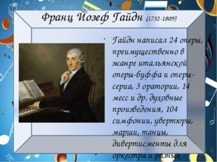 Франц Йозеф Гайдн (1732-1809) Гайдн написал 24 оперы, преимущественно в жанре