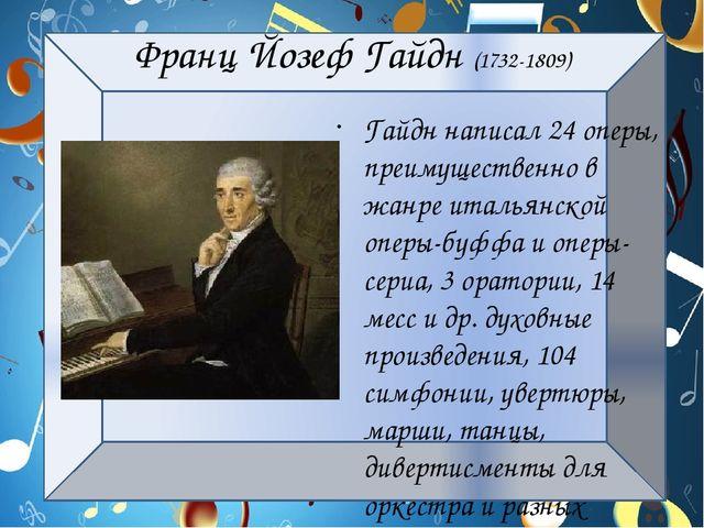 Франц Йозеф Гайдн (1732-1809) Гайдн написал 24 оперы, преимущественно в жанре...