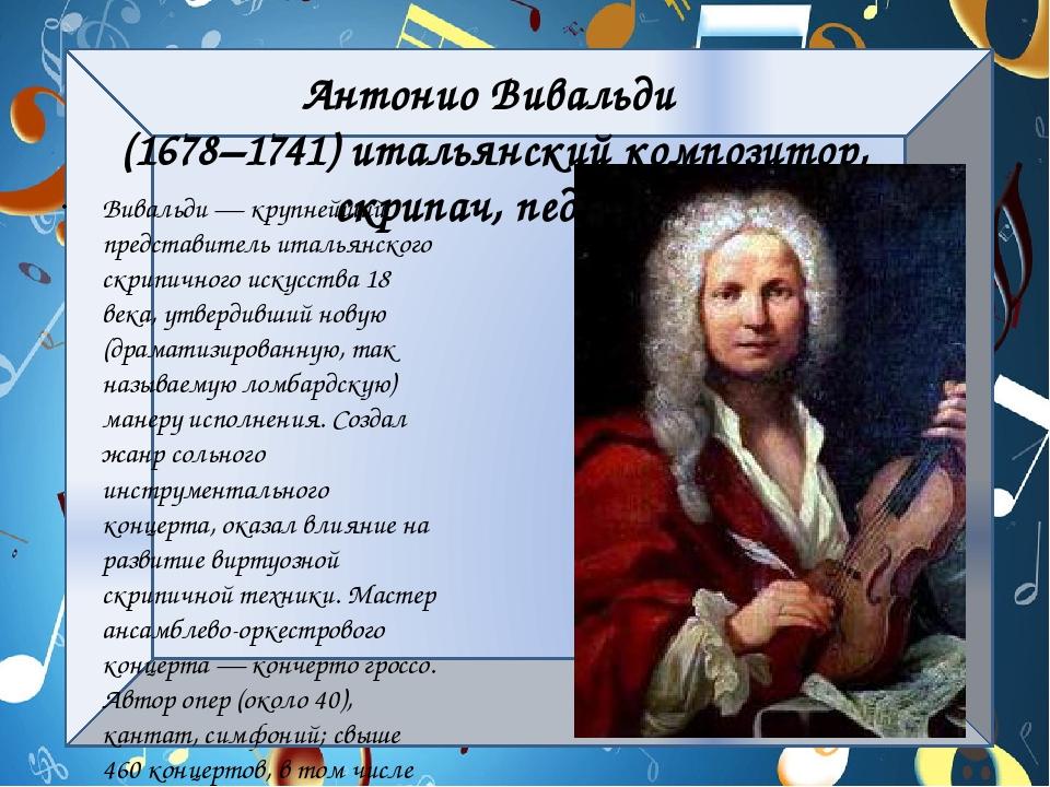 Антонио Вивальди (1678–1741) итальянский композитор, скрипач, педагог Вивальд...
