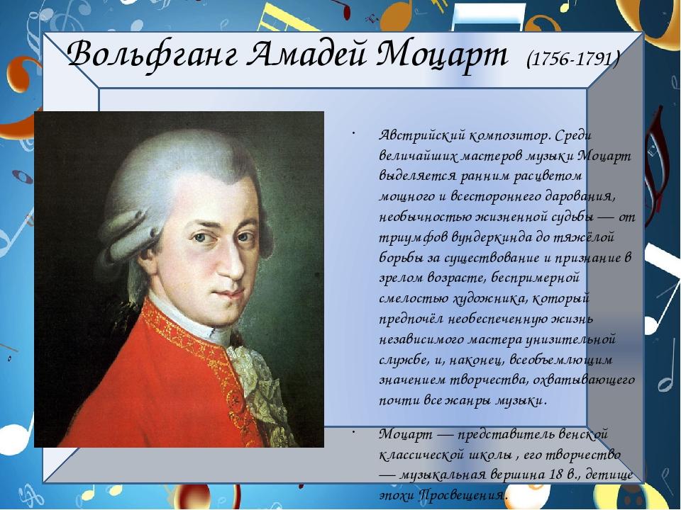 Вольфганг Амадей Моцарт (1756-1791) Австрийский композитор. Среди величайших...