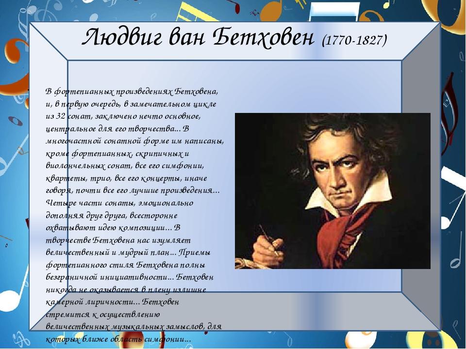 Людвиг ван Бетховен (1770-1827) В фортепианных произведениях Бетховена, и, в...