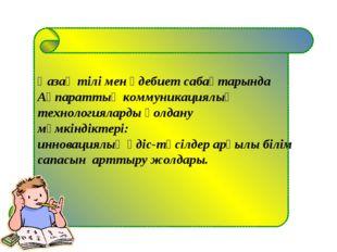 Қазақ тілі мен әдебиет сабақтарында Ақпараттық коммуникациялық технологиялард