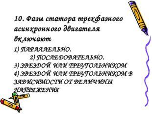 1) ПАРАЛЛЕЛЬНО. 2) ПОСЛЕДОВАТЕЛЬНО. 3) ЗВЕЗДОЙ ИЛИ ТРЕУГОЛЬНИКОМ 4) ЗВЕЗДОЙ И