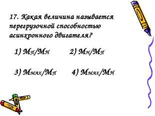 1) МП/МН 2) МН/МП 3) ММАХ/МП 4) ММАХ/МН 17. Какая величина называется перегру