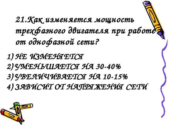1) НЕ ИЗМЕНЯЕТСЯ 2) УМЕНЬШАЕТСЯ НА 30-40% 3) УВЕЛИЧИВАЕТСЯ НА 10-15% 4) ЗАВИС...