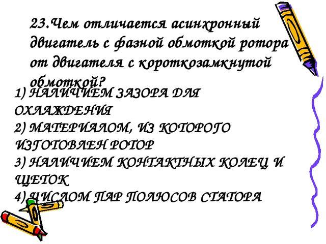 1) НАЛИЧИЕМ ЗАЗОРА ДЛЯ ОХЛАЖДЕНИЯ 2) МАТЕРИАЛОМ, ИЗ КОТОРОГО ИЗГОТОВЛЕН РОТОР...