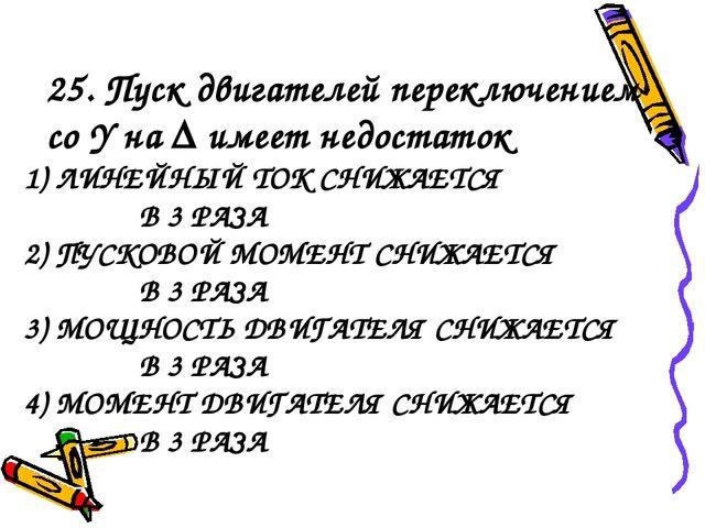 1) ЛИНЕЙНЫЙ ТОК СНИЖАЕТСЯ В 3 РАЗА 2) ПУСКОВОЙ МОМЕНТ СНИЖАЕТСЯ В 3 РАЗА 3) М...