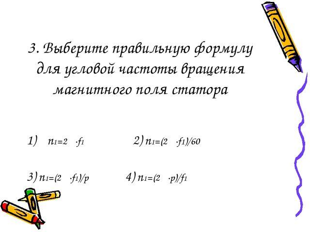 3. Выберите правильную формулу для угловой частоты вращения магнитного поля с...