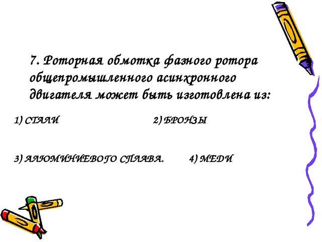 1) СТАЛИ 2) БРОНЗЫ 3) АЛЮМИНИЕВОГО СПЛАВА. 4) МЕДИ 7. Роторная обмотка фазног...