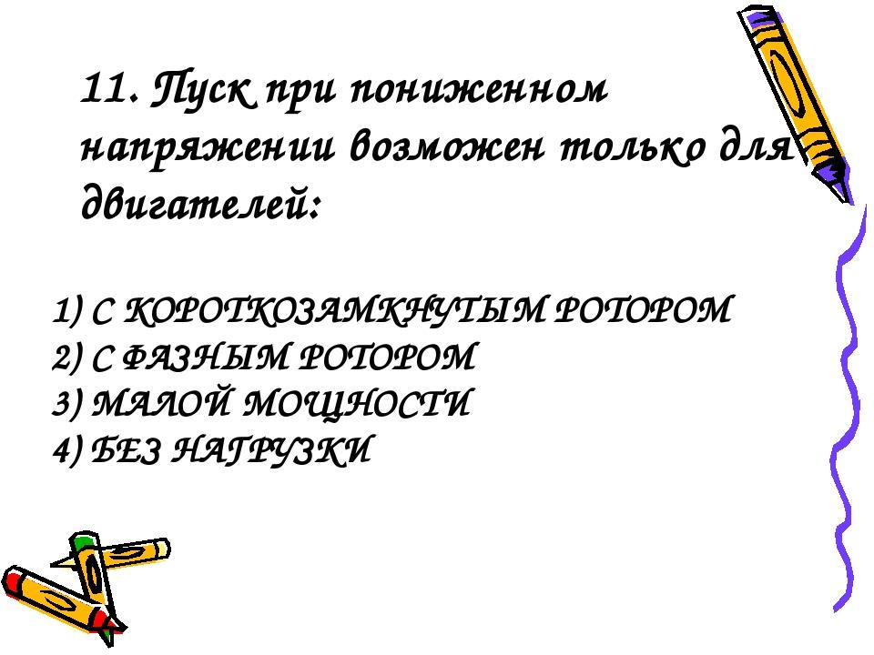 1) С КОРОТКОЗАМКНУТЫМ РОТОРОМ 2) С ФАЗНЫМ РОТОРОМ 3) МАЛОЙ МОЩНОСТИ 4) БЕЗ НА...
